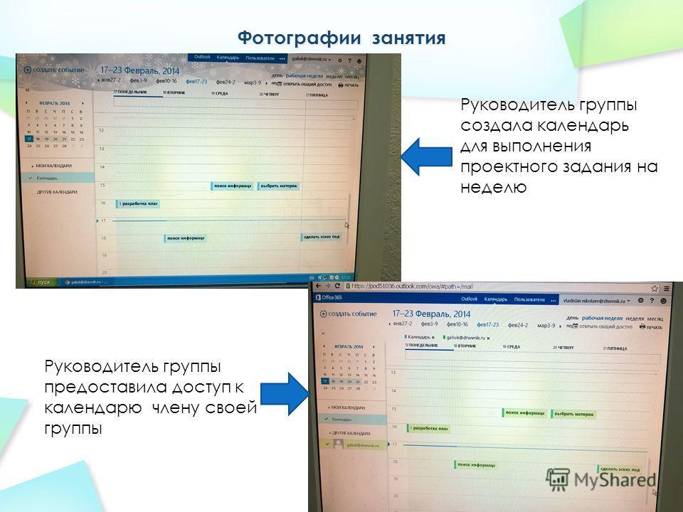 Руководитель группы создала календарь для выполнения проектного задания на неделю Руководитель группы предоставила доступ к календарю члену своей группы