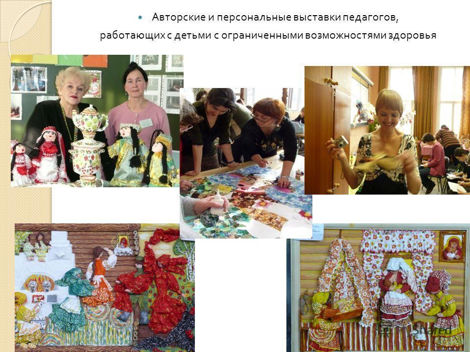 Авторские и персональные выставки педагогов, работающих с детьми с ограниченными возможностями здоровья