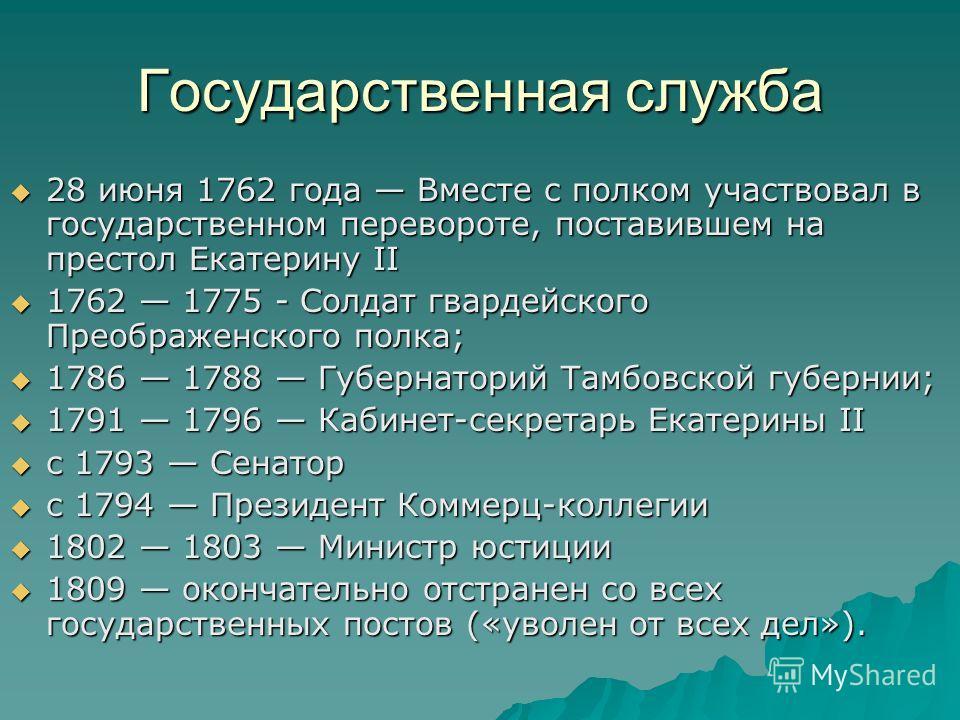 Государственная служба 28 июня 1762 года Вместе с полком участвовал в государственном перевороте, поставившем на престол Екатерину II 28 июня 1762 года Вместе с полком участвовал в государственном перевороте, поставившем на престол Екатерину II 1762