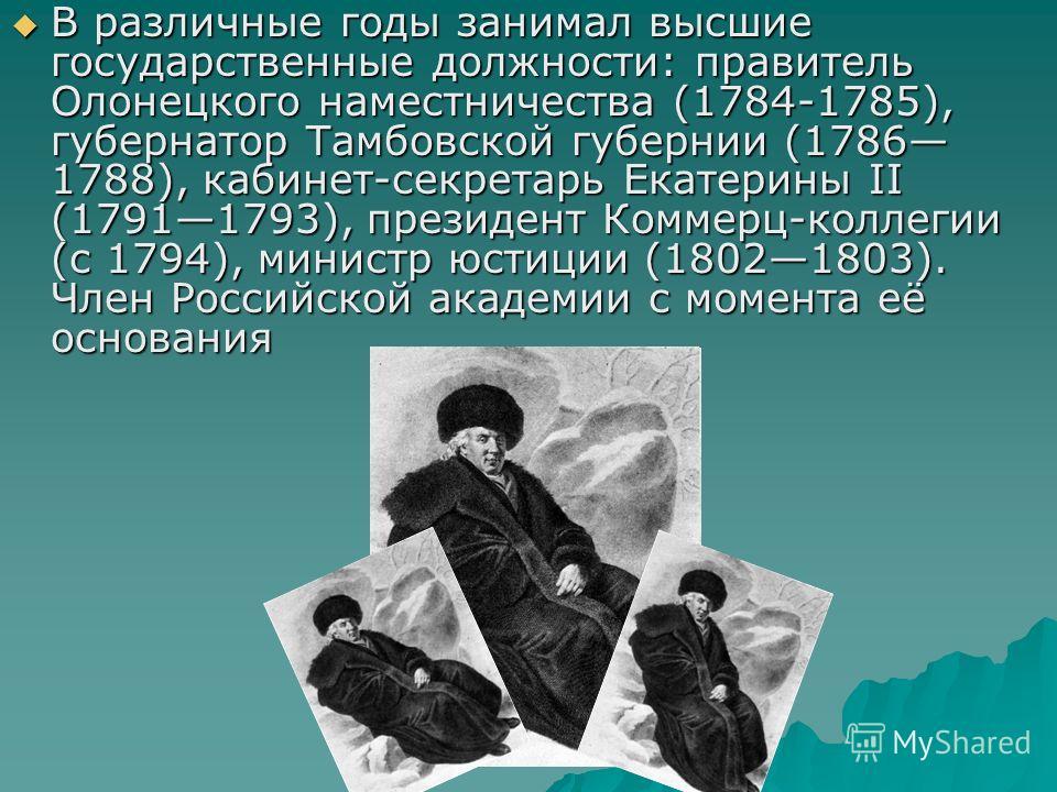В различные годы занимал высшие государственные должности: правитель Олонецкого наместничества (1784-1785), губернатор Тамбовской губернии (1786 1788), кабинет-секретарь Екатерины II (17911793), президент Коммерц-коллегии (с 1794), министр юстиции (1