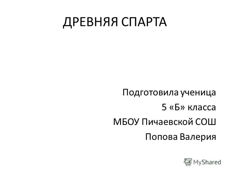 ДРЕВНЯЯ СПАРТА Подготовила ученица 5 «Б» класса МБОУ Пичаевской СОШ Попова Валерия