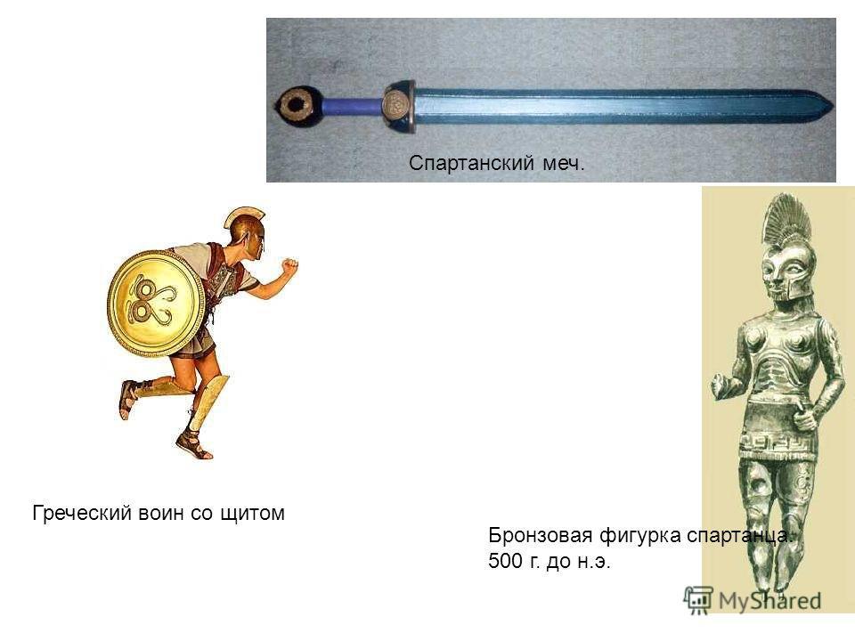 Греческий воин со щитом Бронзовая фигурка спартанца. 500 г. до н.э. Спартанский меч.