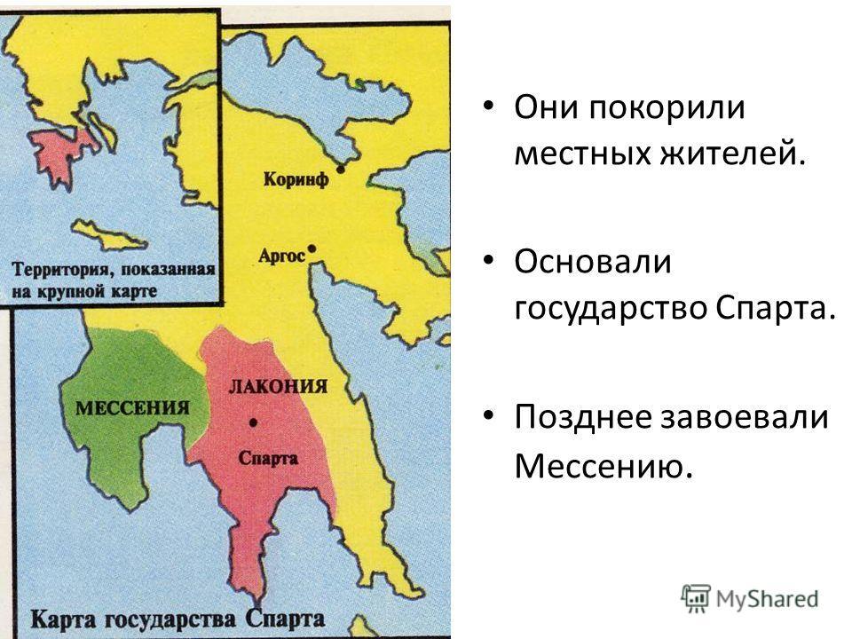 Они покорили местных жителей. Основали государство Спарта. Позднее завоевали Мессению.