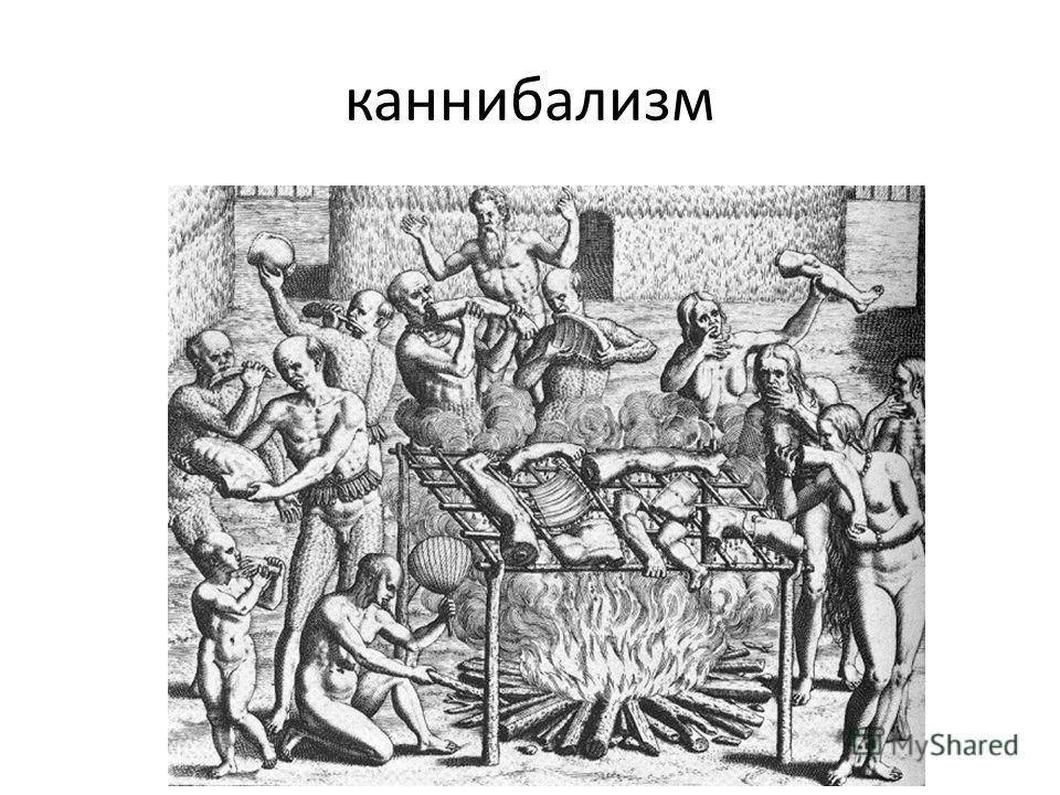 каннибализм