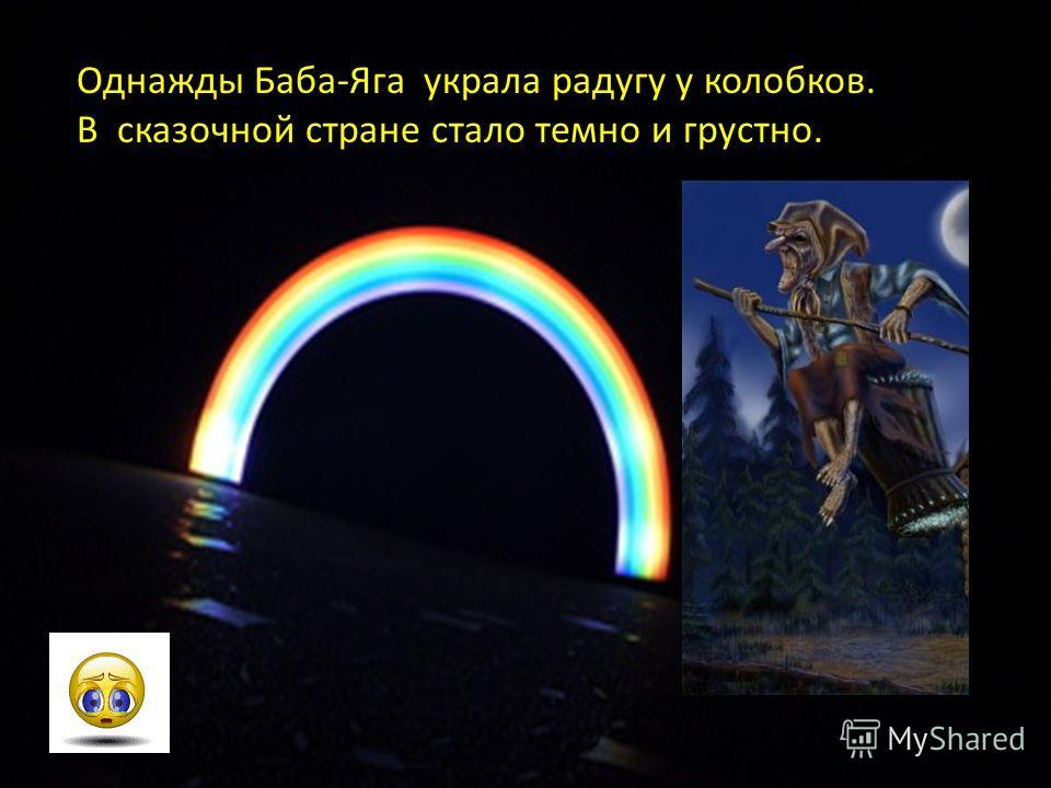 Однажды Баба-Яга украла радугу у колобков. В сказочной стране стало темно и грустно.