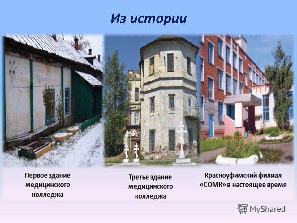 Из истории Решением Министерства Здравоохранения РСФСР в 1962 году было организовано медицинское училище в г. Красноуфимске (первое здание, в 1974г. второе здание, которое сейчас разрушено). Вскоре было приспособлено третье здание. В 1987 году в день