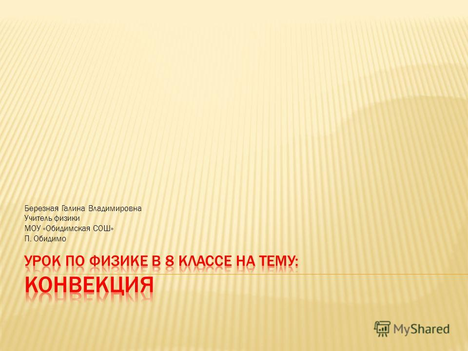 Березная Галина Владимировна Учитель физики МОУ «Обидимская СОШ» П. Обидимо