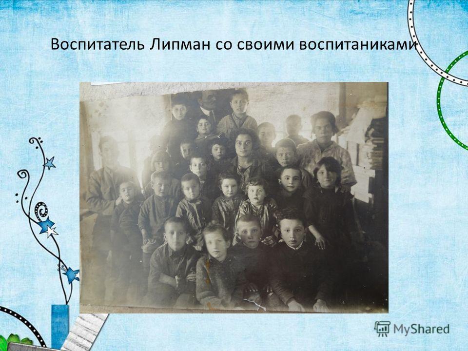 Воспитатель Липман со своими воспитаниками