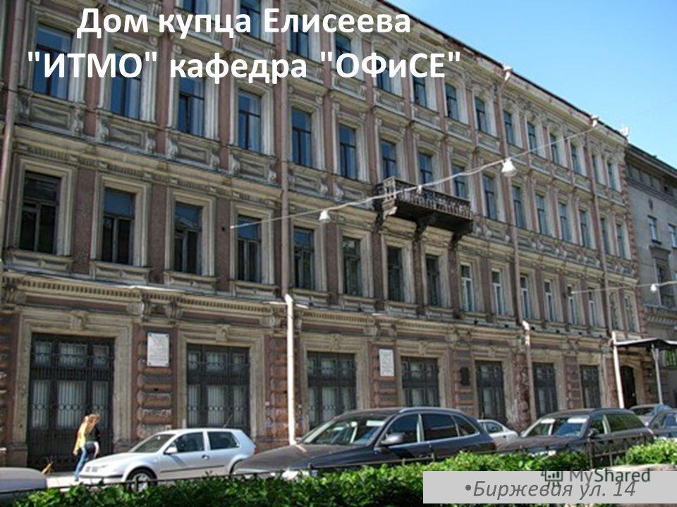 Дом купца Елисеева ИТМО кафедра ОФиСЕ Биржевая ул. 14
