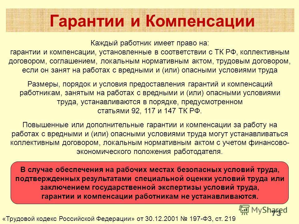 73 Каждый работник имеет право на: гарантии и компенсации, установленные в соответствии с ТК РФ, коллективным договором, соглашением, локальным нормативным актом, трудовым договором, если он занят на работах с вредными и (или) опасными условиями труд