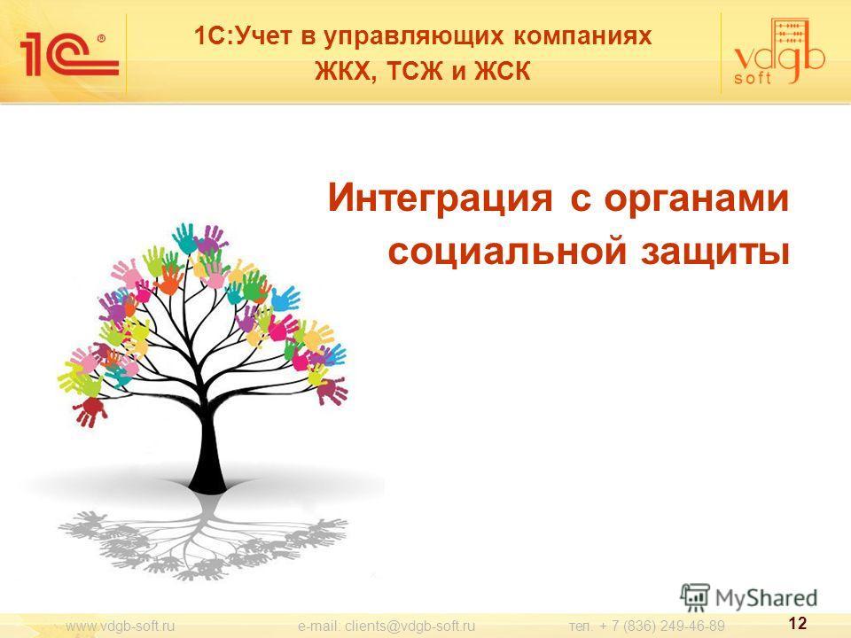 12 www.vdgb-soft.ru e-mail: clients@vdgb-soft.ru тел. + 7 (836) 249-46-89 Интеграция с органами социальной защиты 1С:Учет в управляющих компаниях ЖКХ, ТСЖ и ЖСК