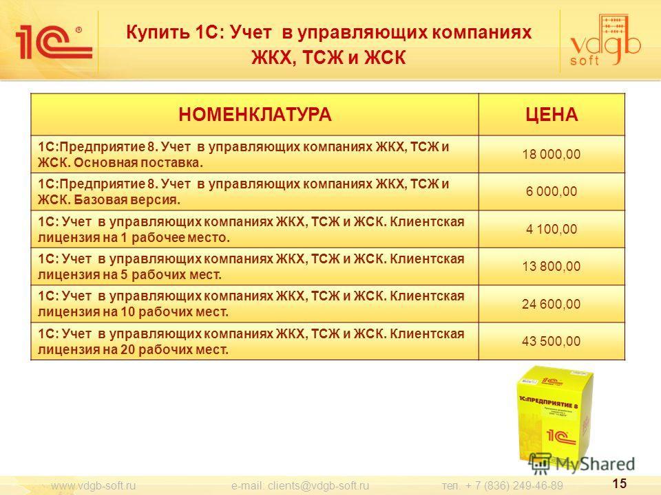 15 www.vdgb-soft.ru e-mail: clients@vdgb-soft.ru тел. + 7 (836) 249-46-89 НОМЕНКЛАТУРАЦЕНА 1С:Предприятие 8. Учет в управляющих компаниях ЖКХ, ТСЖ и ЖСК. Основная поставка. 18 000,00 1С:Предприятие 8. Учет в управляющих компаниях ЖКХ, ТСЖ и ЖСК. Базо