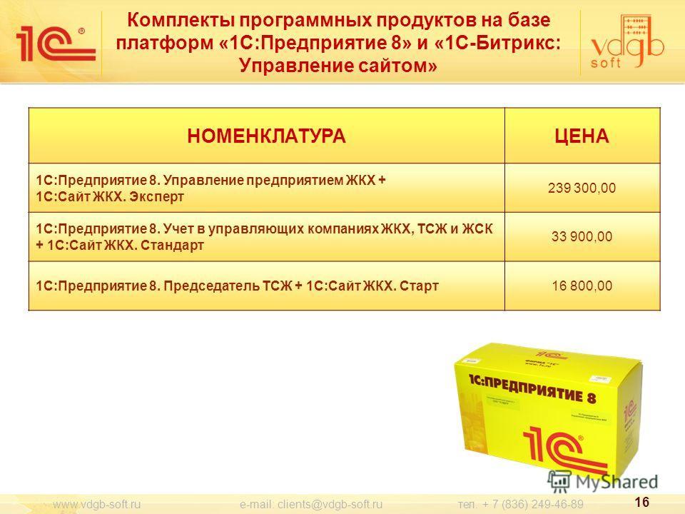 Комплекты программных продуктов на базе платформ «1С:Предприятие 8» и «1С-Битрикс: Управление сайтом» 16 www.vdgb-soft.ru e-mail: clients@vdgb-soft.ru тел. + 7 (836) 249-46-89 НОМЕНКЛАТУРАЦЕНА 1С:Предприятие 8. Управление предприятием ЖКХ + 1С:Сайт Ж