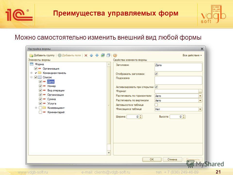 Можно самостоятельно изменить внешний вид любой формы 21 www.vdgb-soft.ru e-mail: clients@vdgb-soft.ru тел. + 7 (836) 249-46-89 Преимущества управляемых форм