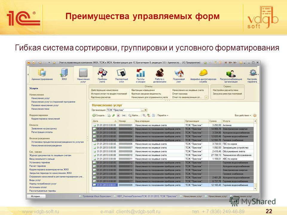 Гибкая система сортировки, группировки и условного форматирования 22 www.vdgb-soft.ru e-mail: clients@vdgb-soft.ru тел. + 7 (836) 249-46-89 Преимущества управляемых форм