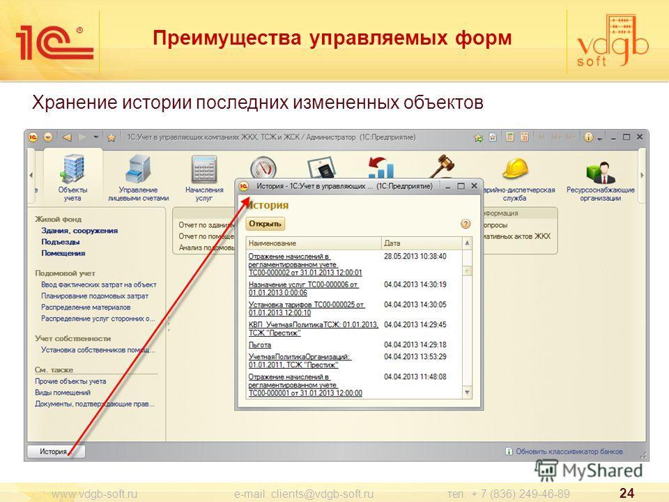 Хранение истории последних измененных объектов 24 www.vdgb-soft.ru e-mail: clients@vdgb-soft.ru тел. + 7 (836) 249-46-89 Преимущества управляемых форм