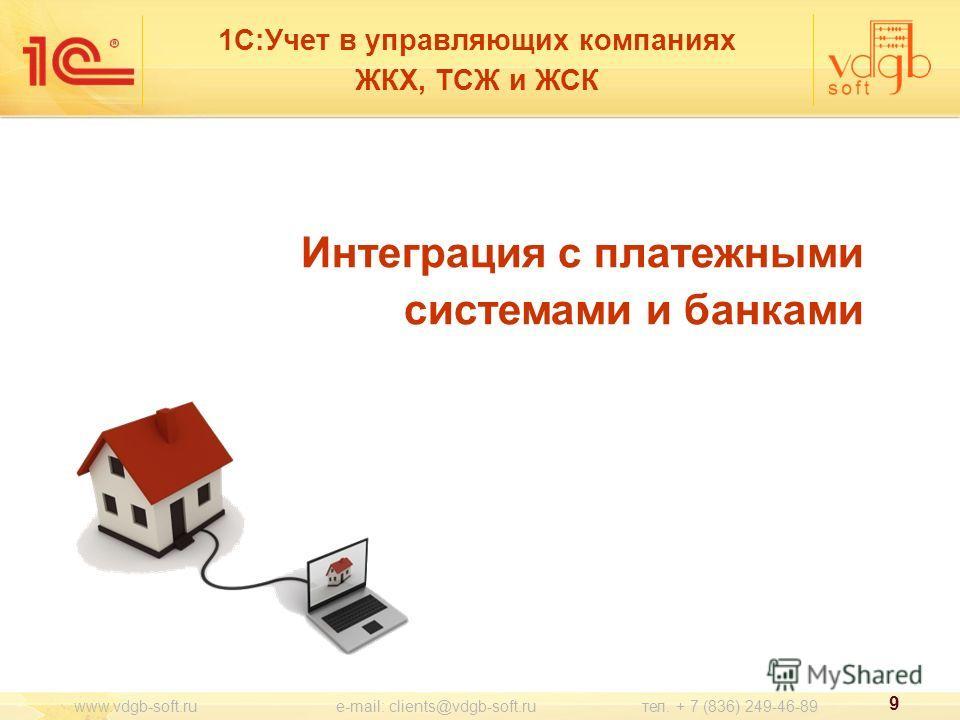 9 Интеграция с платежными системами и банками 1С:Учет в управляющих компаниях ЖКХ, ТСЖ и ЖСК
