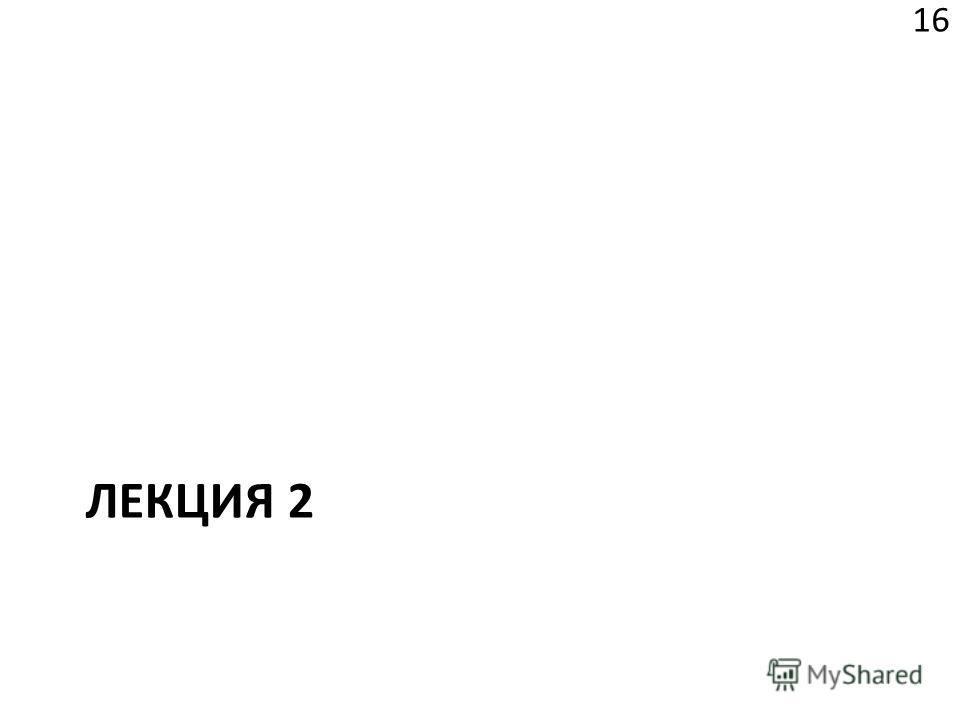 ЛЕКЦИЯ 2 16