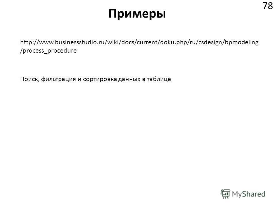 Примеры 78 http://www.businessstudio.ru/wiki/docs/current/doku.php/ru/csdesign/bpmodeling /process_procedure Поиск, фильтрация и сортировка данных в таблице