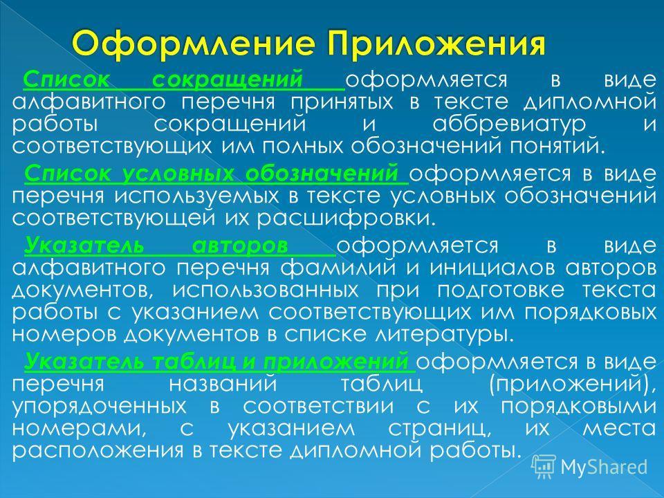 Список сокращений оформляется в виде алфавитного перечня принятых в тексте дипломной работы сокращений и аббревиатур и соответствующих им полных обозначений понятий. Список условных обозначений оформляется в виде перечня используемых в тексте условны