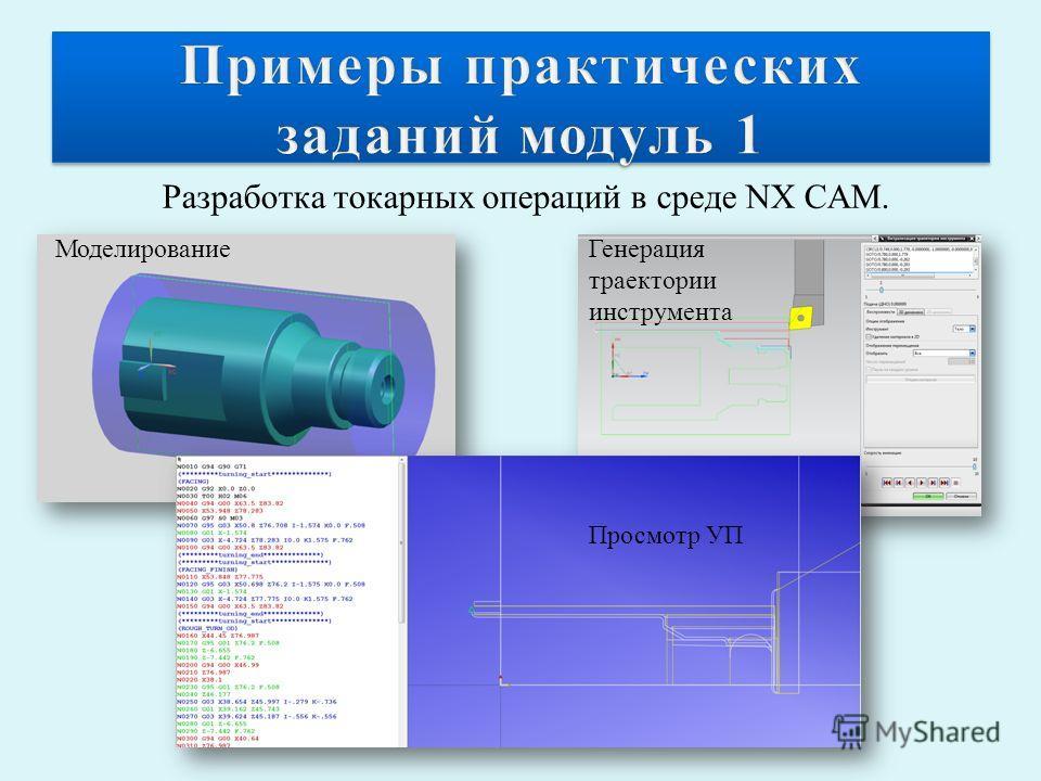 Разработка токарных операций в среде NX CAM. Генерация траектории инструмента Просмотр УП Моделирование