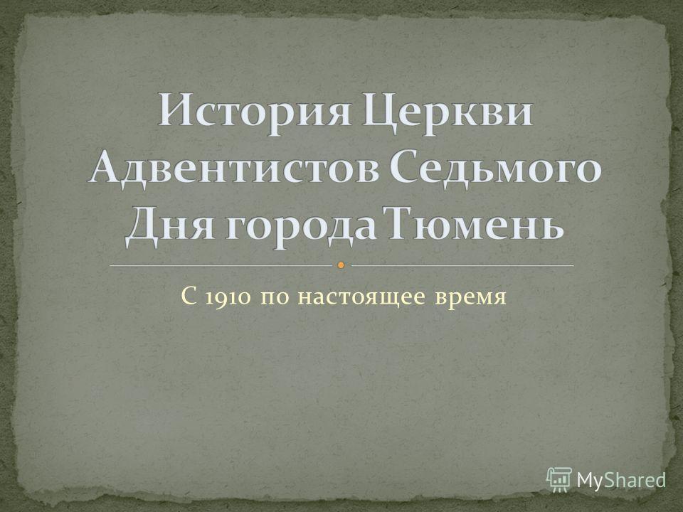 С 1910 по настоящее время