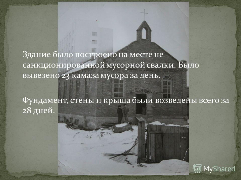 Здание было построено на месте не санкционированной мусорной свалки. Было вывезено 23 камаза мусора за день. Фундамент, стены и крыша были возведены всего за 28 дней.