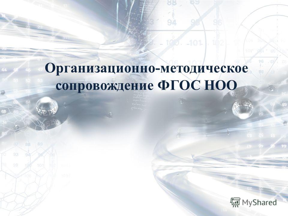 Организационно-методическое сопровождение ФГОС НОО