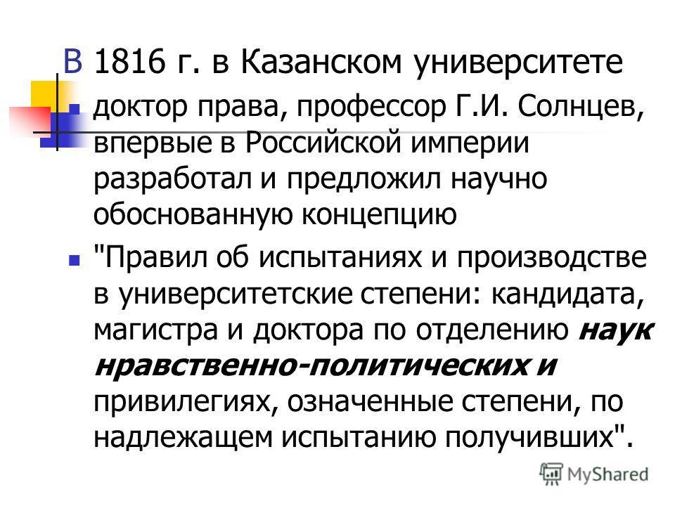 В 1816 г. в Казанском университете доктор права, профессор Г.И. Солнцев, впервые в Российской империи разработал и предложил научно обоснованную концепцию