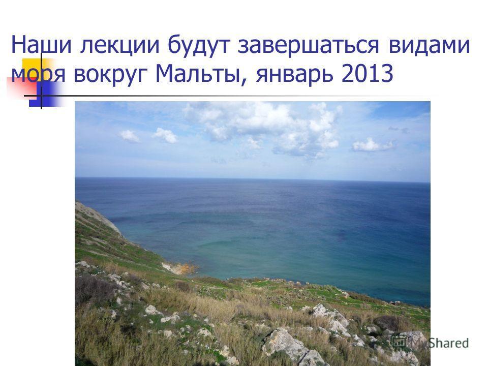 Наши лекции будут завершаться видами моря вокруг Мальты, январь 2013