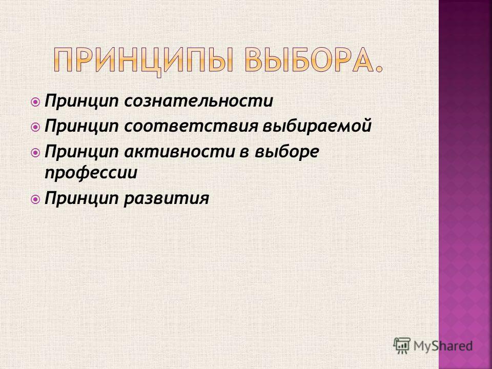 Принцип сознательности Принцип соответствия выбираемой Принцип активности в выборе профессии Принцип развития