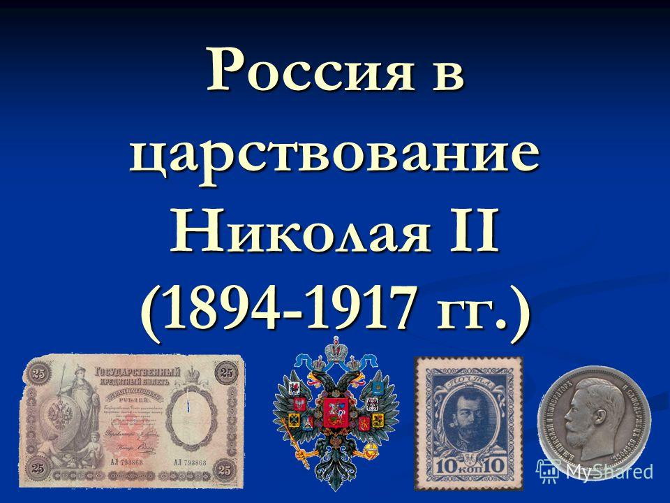 Россия в царствование Николая II (1894-1917 гг.) Россия в царствование Николая II (1894-1917 гг.)