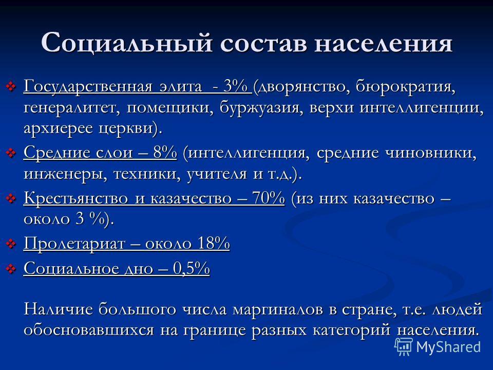 Социальный состав населения Государственная элита - 3% (дворянство, бюрократия, генералитет, помещики, буржуазия, верхи интеллигенции, архиерее церкви). Государственная элита - 3% (дворянство, бюрократия, генералитет, помещики, буржуазия, верхи интел