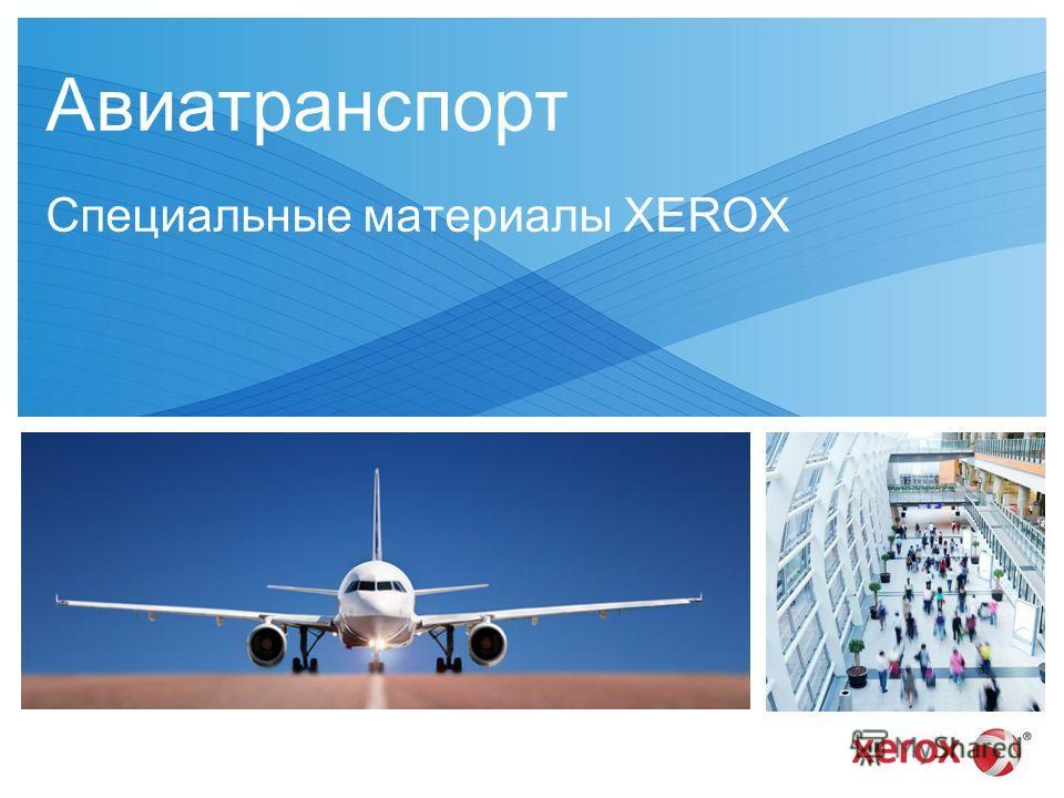 Авиатранспорт Специальные материалы XEROX