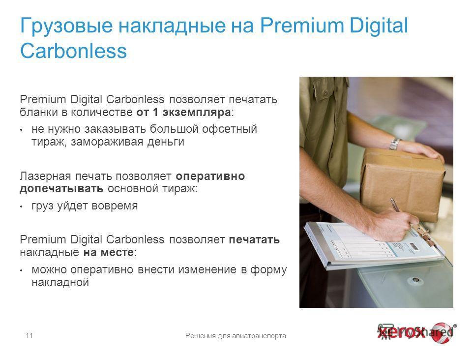 Грузовые накладные на Premium Digital Carbonless Premium Digital Carbonless позволяет печатать бланки в количестве от 1 экземпляра: не нужно заказывать большой офсетный тираж, замораживая деньги Лазерная печать позволяет оперативно допечатывать основ