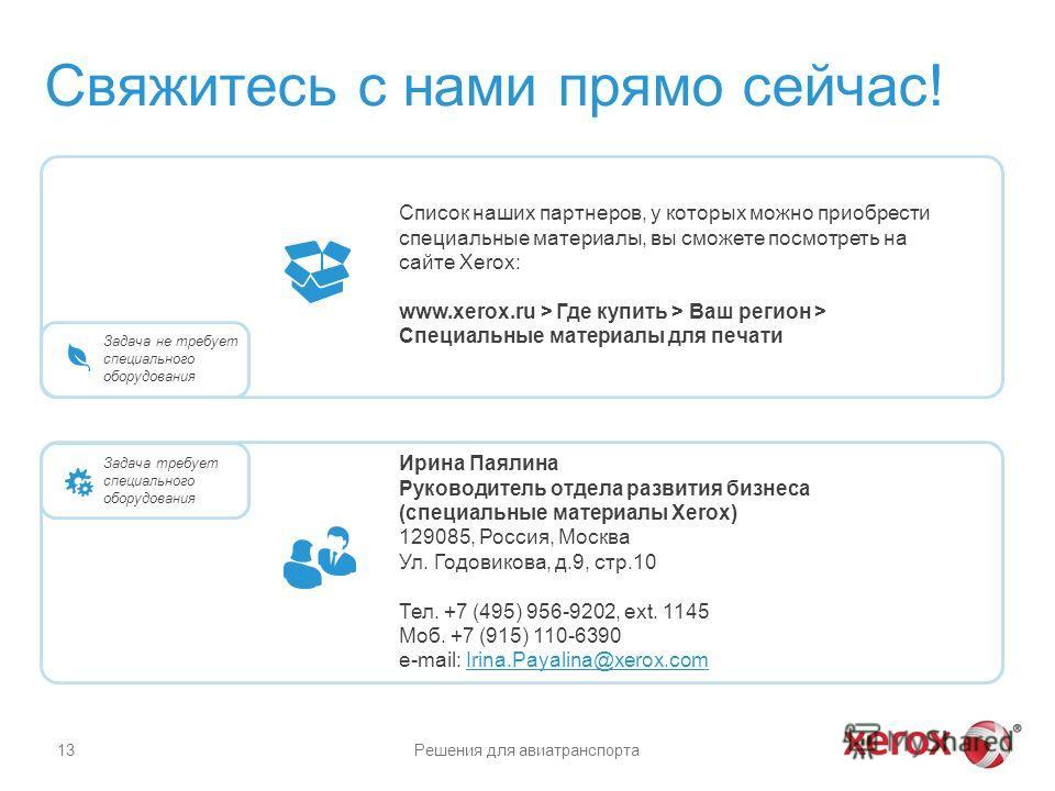 Свяжитесь с нами прямо сейчас! Задача не требует специального оборудования Список наших партнеров, у которых можно приобрести специальные материалы, вы сможете посмотреть на сайте Xerox: www.xerox.ru > Где купить > Ваш регион > Специальные материалы