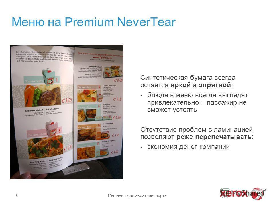 Меню на Premium NeverTear Синтетическая бумага всегда остается яркой и опрятной: блюда в меню всегда выглядят привлекательно – пассажир не сможет устоять Отсутствие проблем с ламинацией позволяют реже перепечатывать: экономия денег компании Решения д