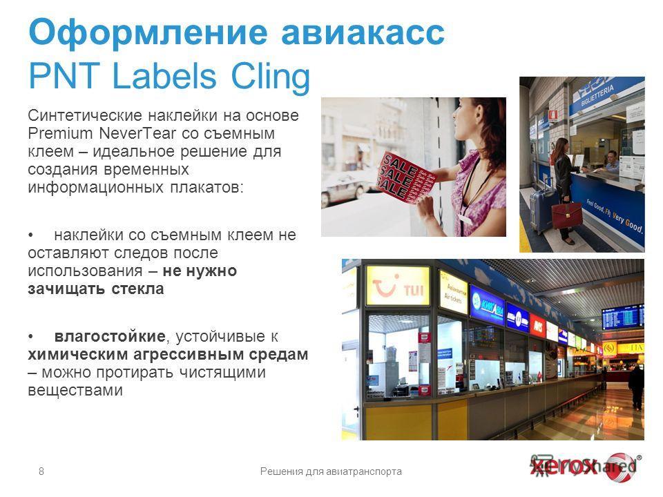 Оформление авиакасс PNT Labels Cling Синтетические наклейки на основе Premium NeverTear со съемным клеем – идеальное решение для создания временных информационных плакатов: наклейки со съемным клеем не оставляют следов после использования – не нужно