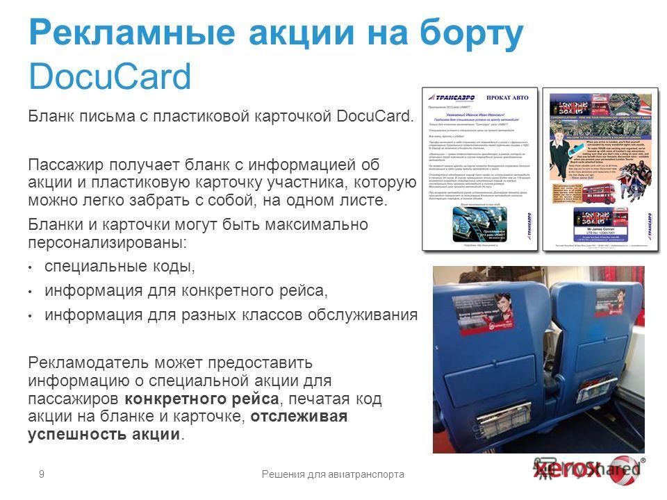 Рекламные акции на борту DocuCard Бланк письма с пластиковой карточкой DocuCard. Пассажир получает бланк с информацией об акции и пластиковую карточку участника, которую можно легко забрать с собой, на одном листе. Бланки и карточки могут быть максим