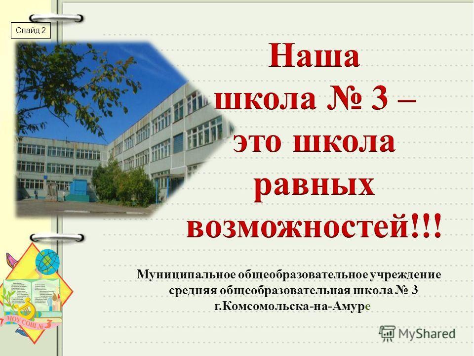 Муниципальное общеобразовательное учреждение средняя общеобразовательная школа 3 г.Комсомольска-на-Амуре Слайд 2