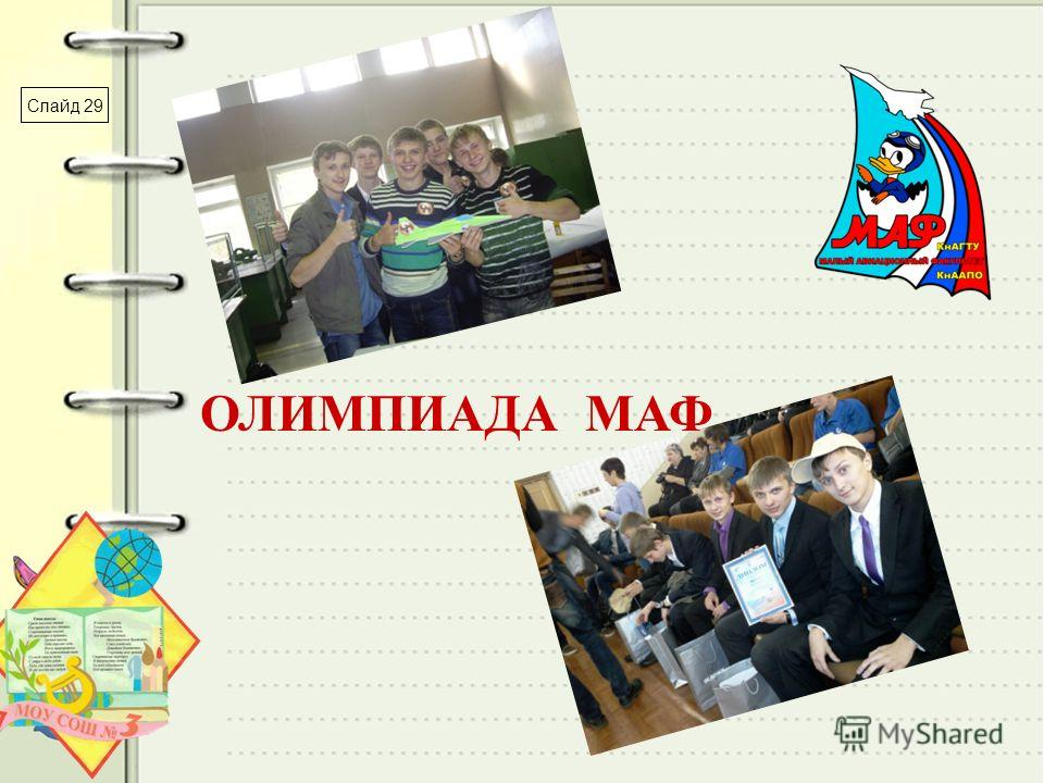 ОЛИМПИАДА МАФ Слайд 29