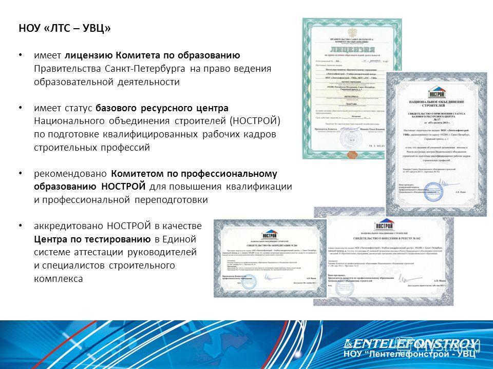 НОУ «ЛТС – УВЦ» имеет лицензию Комитета по образованию Правительства Санкт-Петербурга на право ведения образовательной деятельности имеет статус базового ресурсного центра Национального объединения строителей (НОСТРОЙ) по подготовке квалифицированных