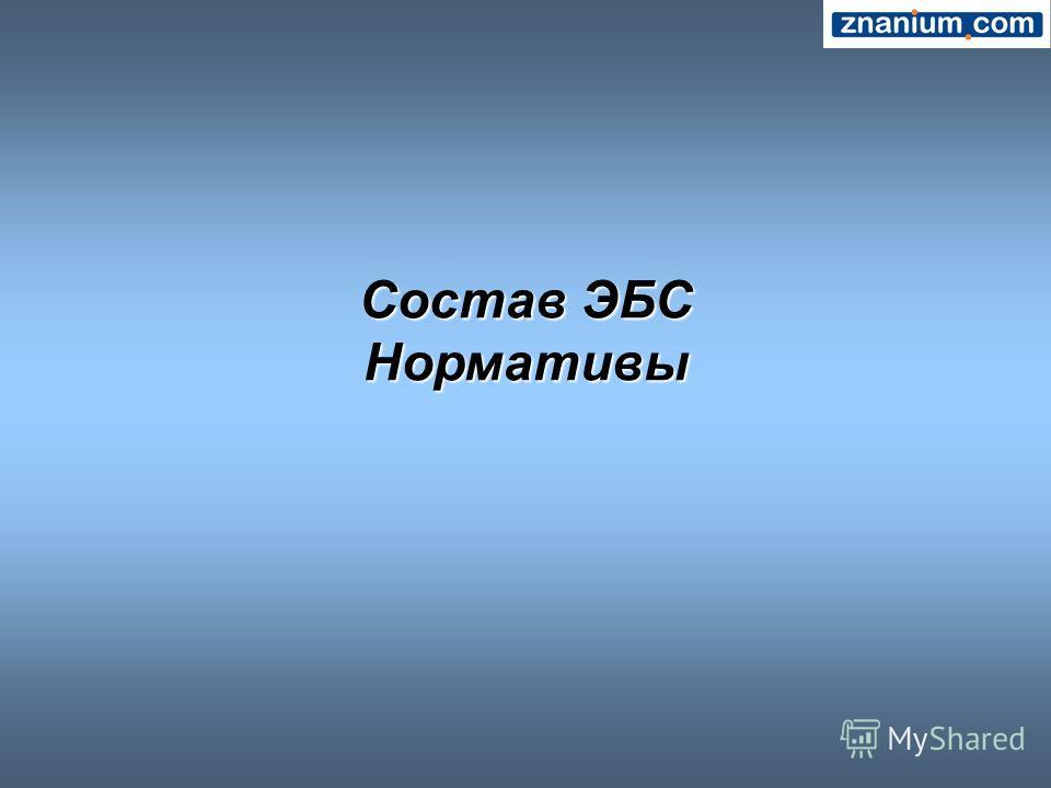 Состав ЭБС Нормативы