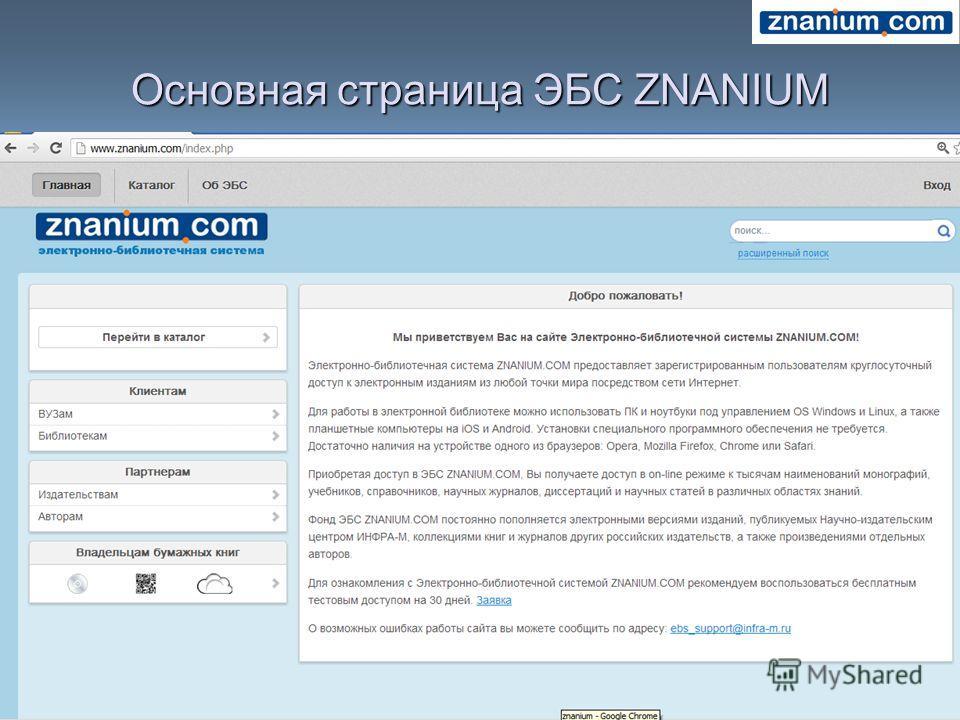 Основная страница ЭБС ZNANIUM