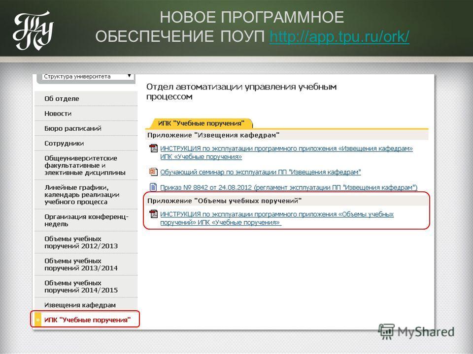 НОВОЕ ПРОГРАММНОЕ ОБЕСПЕЧЕНИЕ ПОУП http://app.tpu.ru/ork/http://app.tpu.ru/ork/