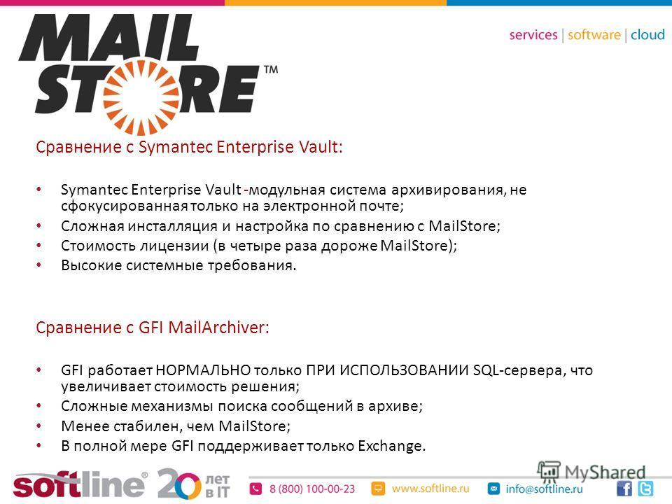 Сравнение с Symantec Enterprise Vault: Symantec Enterprise Vault -модульная система архивирования, не сфокусированная только на электронной почте; Сложная инсталляция и настройка по сравнению с MailStore; Стоимость лицензии (в четыре раза дороже Mail