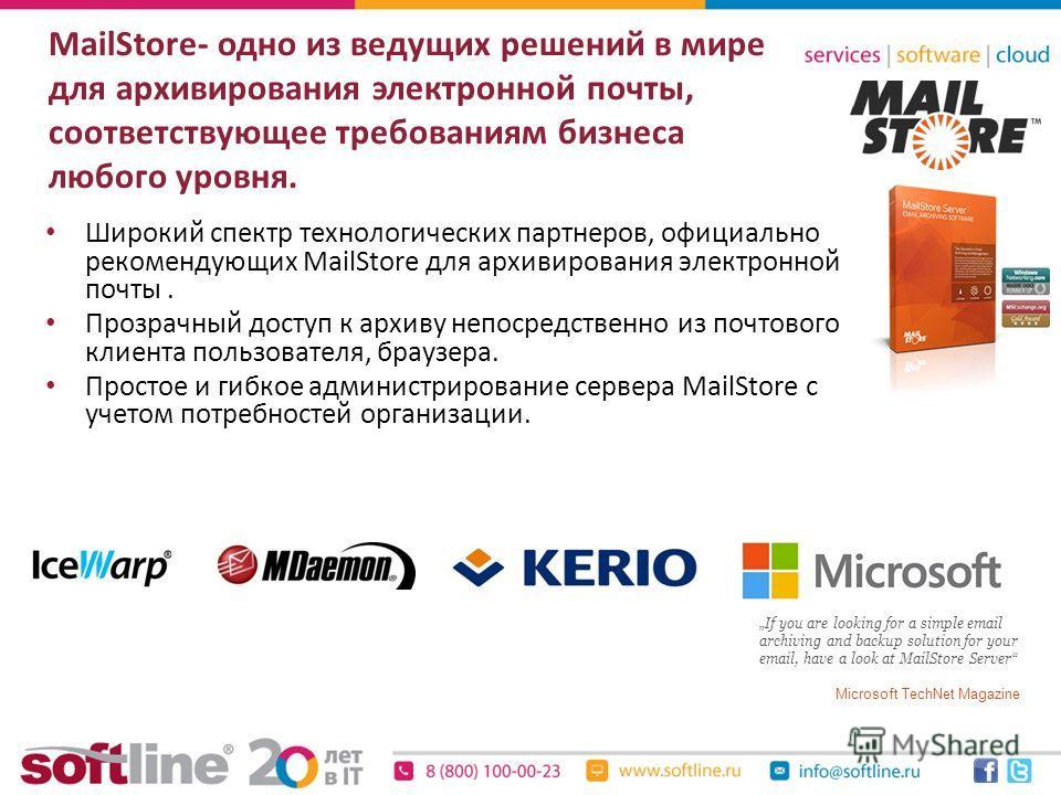 MailStore- одно из ведущих решений в мире для архивирования электронной почты, соответствующее требованиям бизнеса любого уровня. Широкий спектр технологических партнеров, официально рекомендующих MailStore для архивирования электронной почты. Прозра