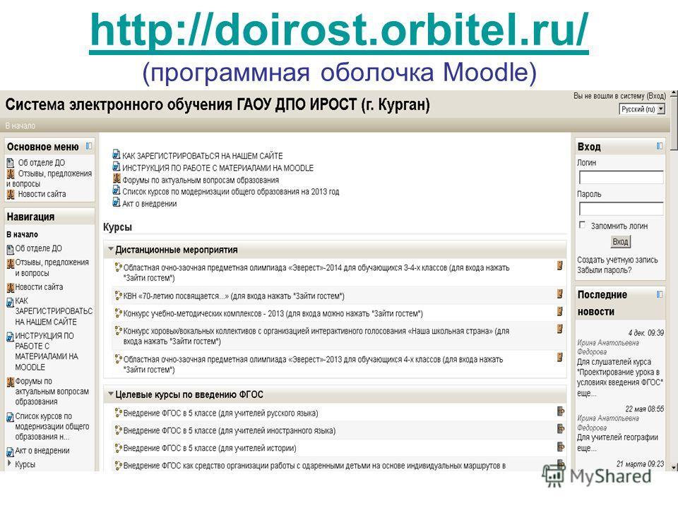 http://doirost.orbitel.ru/ http://doirost.orbitel.ru/ (программная оболочка Moodle)