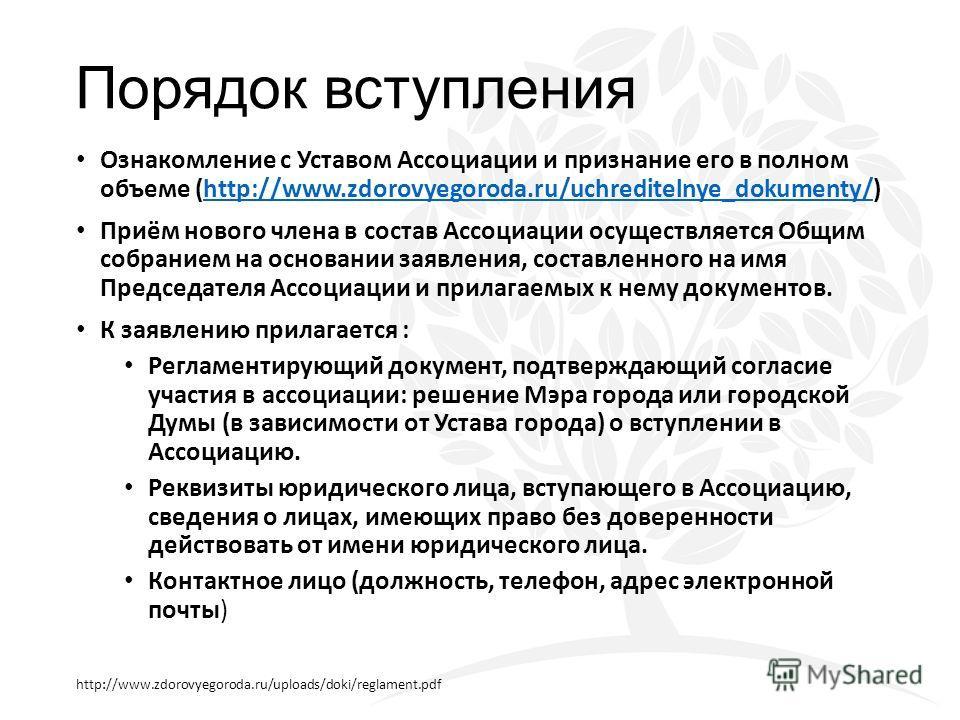 Порядок вступления Ознакомление с Уставом Ассоциации и признание его в полном объеме (http://www.zdorovyegoroda.ru/uchreditelnye_dokumenty/)http://www.zdorovyegoroda.ru/uchreditelnye_dokumenty/ Приём нового члена в состав Ассоциации осуществляется Об