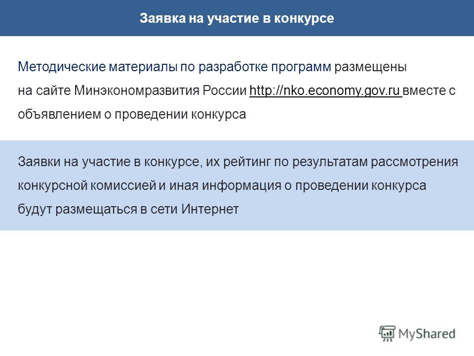 Заявка на участие в конкурсе Методические материалы по разработке программ размещены на сайте Минэкономразвития России http://nko.economy.gov.ru вместе с объявлением о проведении конкурса Заявки на участие в конкурсе, их рейтинг по результатам рассмо